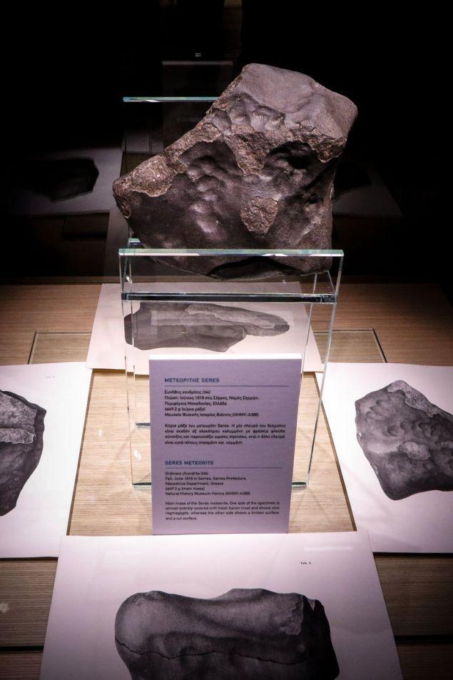 Ο Μετεωρίτης «Seres»