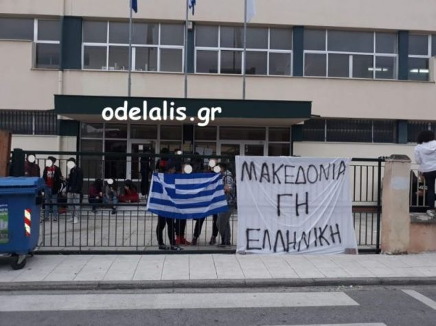 Οι μαθητές αντιδρούν στη Συμφωνία των Πρεσπών