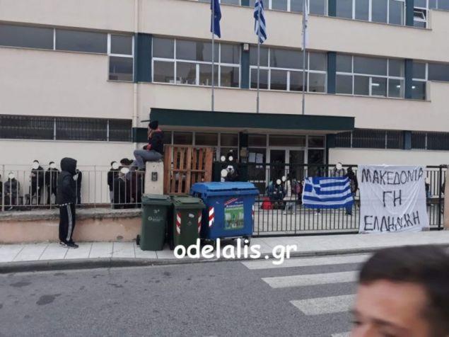 Κατάληψη σχολείων για τη Μακεδονία