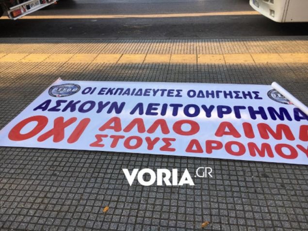 Συγκέντρωση διαμαρτυρίας πραγματοποιούν από νωρίς το πρωί εκπρόσωποι της Ομοσπονδίας Εκπαιδευτών Υποψηφίων Οδηγών