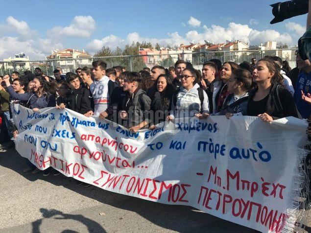 Συγκέντρωση διαμαρτυρίας έξω από το υπουργείο Παιδείας