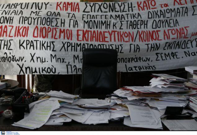 Μαθητές έχουν καταλάβει το γραφείο του υπουργού Παιδείας- φωτογραφία intimenews