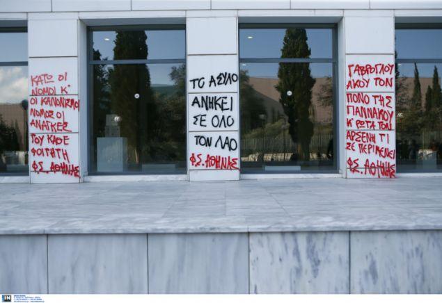 Με συνθήματα έχουν γεμίσει τους τοίχους του υπουργείου Παιδείας οι μαθητές- φωτογραφία intimenews