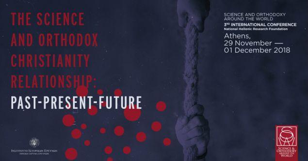 Η αφίσα του συνεδρίου / Φωτογραφία: Εθνικό Ιδρυμα Ερευνών