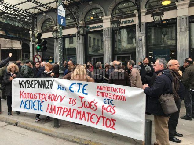 Συμβολική κατάληψη στο υποκατάστημα της Εθνικής Τράπεζας στη συμβολή των οδών Αθηνάς και Ευριπίδου πραγματοποιούν αυτήν την ώρα περίπου 100 συνταξιούχοι της ΕΤΕ