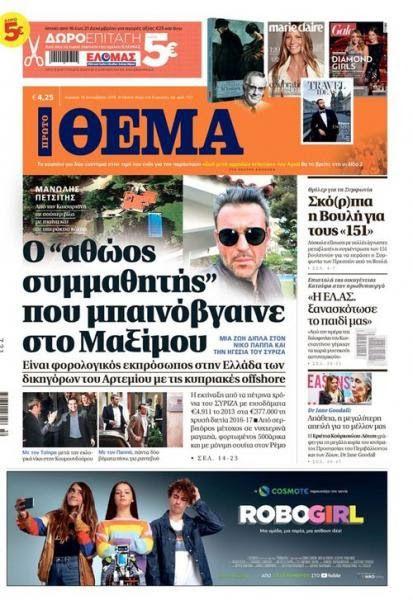 Πρώτο Θέμα: «Ο αθώος συμμαθητής που μπαινόβγαινε στο Μαξίμου» -Είναι φορολογικός εκπρόσωπος στην Ελλάδα των δικηγόρων του Αρτεμίου με τις κυπριακές offshore