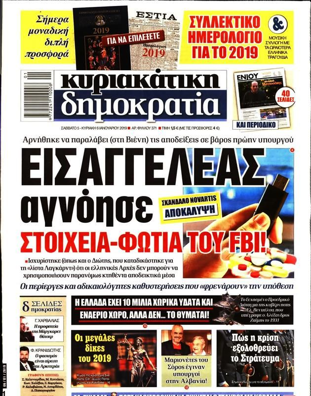 Το πρωτοσέλιδο της εφημερίδας «Δημοκρατία»