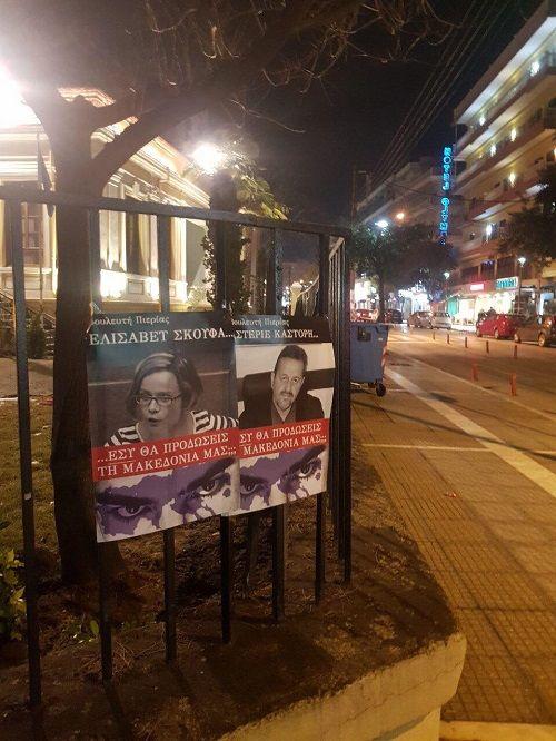 Γεμισαν αφίσες τους δρόμους, «Εσυ θα προδόσεις τη Μακεδονία μας;»