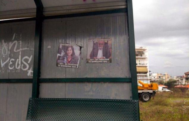 Tριανταφύλλου και Κουρουμπλής σε αφίσες σε στάση λεωφορείου / Φωτογραφία: agriniopress