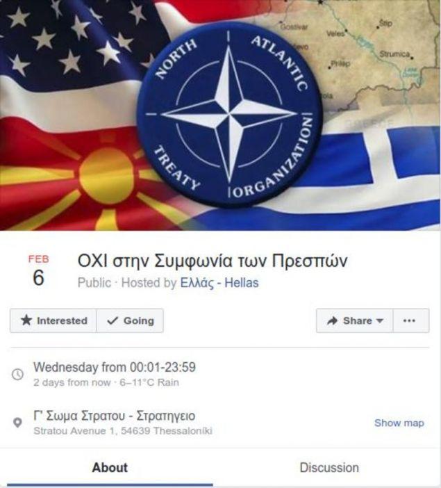 Το διαδικτυακό κάλεσμα για το συλλαλητήριο της Τετάρτης / Φωτογραφία: Facebook