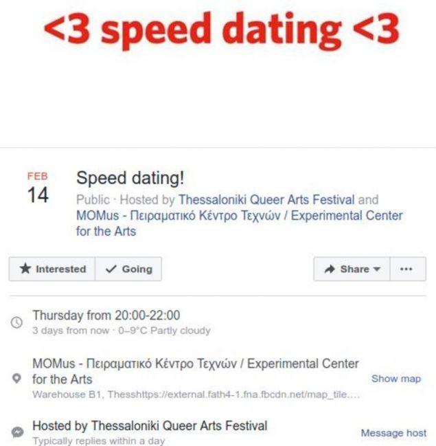 Πραγματική ζωή dating app
