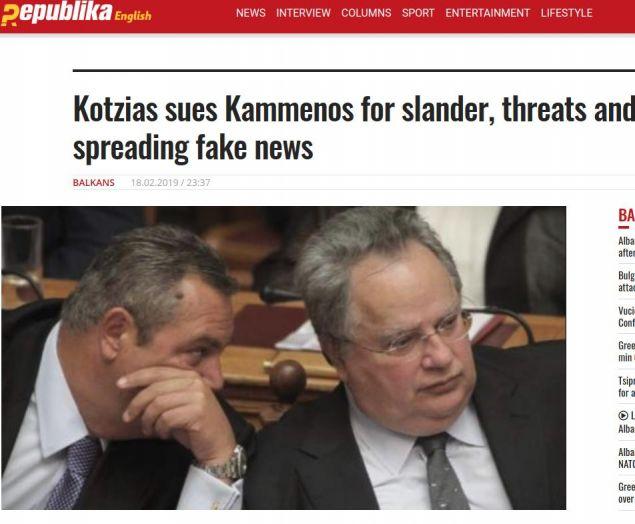 Το εκτενές δημοσίευμα της Republika / Πηγή: republika.mk