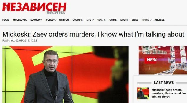 «Μικόσκι: Ο Ζάεφ διατάσσει δολοφονίες, ξέρω για τι μιλάω» αναφέρει η Nezavisen / Φωτογραφία: Nezavisen Vesnik