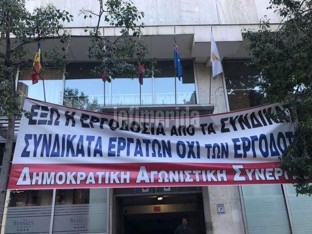 Με κεντρικό σύνθημα «Έξω η εργοδοσία από τα σωματεία - Σωματεία εργατών όχι εργοδοτών», τα μέλη του Συλλόγου Εμποροϋπαλλήλων Αθήνας και της Δημοκρατικής Αγωνιστικής Συνεργασίας απέκλεισαν την είσοδο του ξενοδοχείου