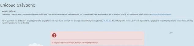 Η πλατφόρμα, σήμερα, Τρίτη 12 Μαρτίου, ακόμα ανενεργή / Φωτογραφία: epidomastegasis.gr
