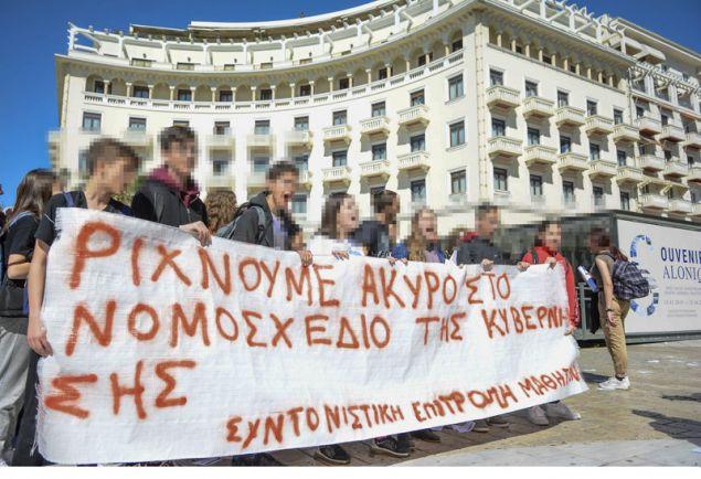 Το κεντρικό πανό των μαθητών στην πορεία της Θεσσαλονίκης / Φωτογραφία: EUROKINISSI