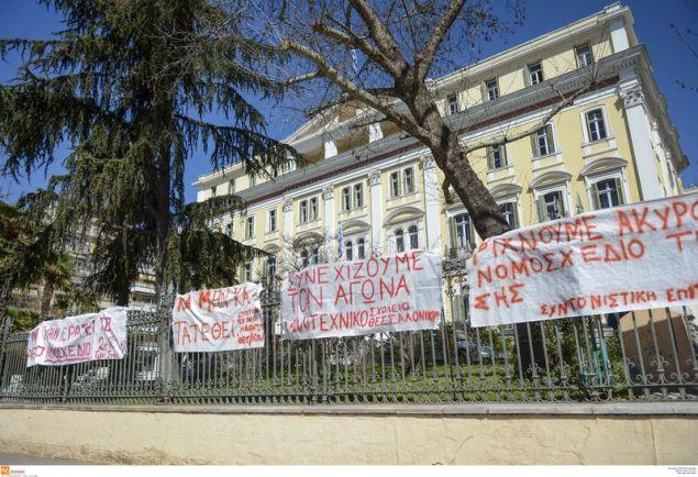 Τα πανό των μαθητών στο ΥΜΑΘ / Φωτογραφία: EUROKINSSI