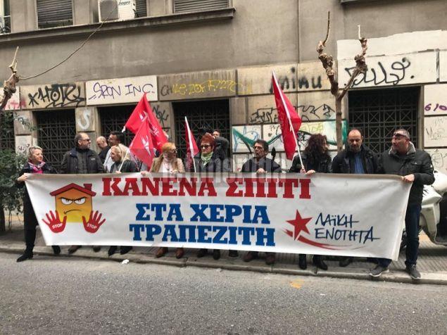 Παράσταση διαμαρτυρίας έξω από συμβολαιογραφείο επί της οδού Καποδιστρίου 18