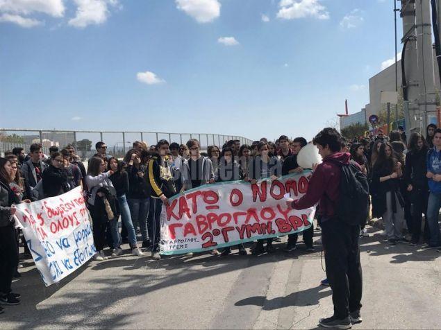 Παράσταση διαμαρτυρίας έξω από το υπουργείο Παιδείας πραγματοποιούν μαθητές