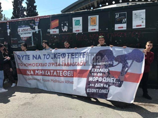 «Ούτε να το σκέφτεστε - Το νομοσχέδιο ΣΥΡΙΖΑ-Γαβρόγλου να μην κατατεθεί», γράφει ένα πανό