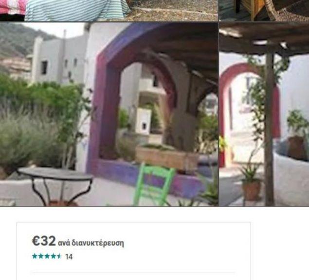 Πηγή: airbnb.com
