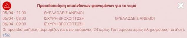 Η προειδοποίηση του meteo.gr για τον νομό Χανίων / Πηγή: meteo.gr